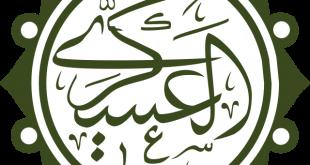 Hz. İmam Hasan'ül Askeri