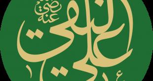 Hz. İmam Aliyy'ün Naki