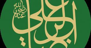Hz. İmam Aliyy'ür Rıza