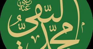 Hz. İmam Muhammed'ül Takiyy'ül Cevad